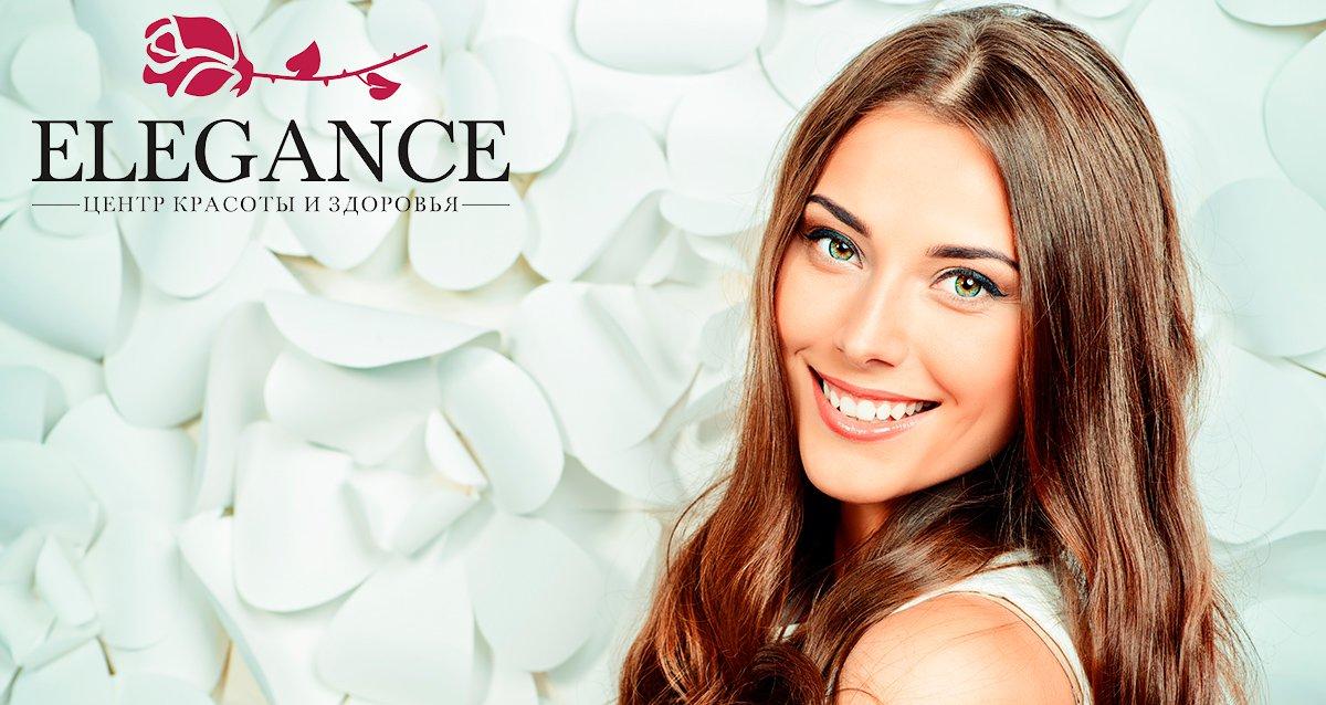 Товары для красоты и здоровья от Элеганс: подари себе настроение!